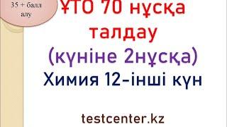 ҰБТ -2020 Химия 70 нұсқа талдау  12-ыншы күн тестцентр testcenter.kz 35+ балл алу