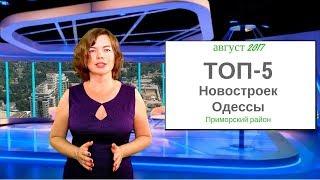 видео Новостройки Одессы