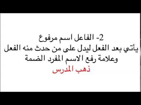 Arapça Gramer Dersleri-8 FAİL
