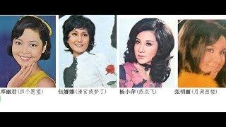 【昔日歌王歌后篇】一起走過青春歲月的台灣著名歌手 懷舊影片 2018