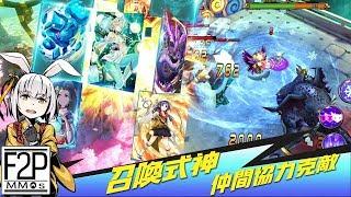 召喚師:初元 Gameplay Android / iOS