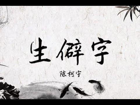 生僻字 歌词 (抖音:茕茕孑立 沆瀣一气)陈柯宇  SQ超高品质 全屏歌词 附带拼音 全面高清