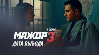 Мажор 3 сезон 1 серия дата выхода