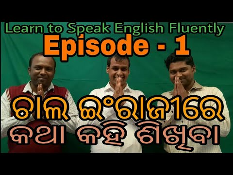 Spoken English classes videos in Odia | Speaking English Through Oriya