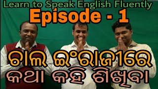 Spoken English classes videos in Odia   Speaking English Through Oriya