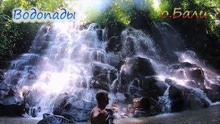 Водопады острова Бали