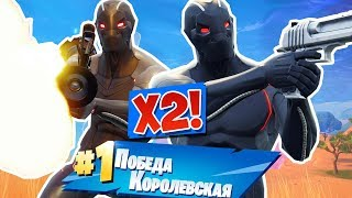 ДАБЛ ОМЕГА - ЭТО ТОП 1 [FORTNITE Battle Royale]