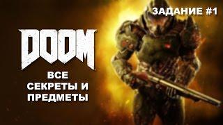 DOOM - все секреты и предметы в первом задании