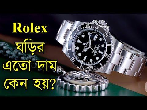 রোলেক্স ঘড়ির আকাশছোঁয়া দামের রহস্য!   Why Rolex Watches Are So Expensive? Tech Duniya