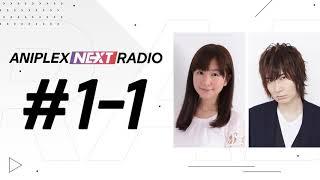 アニプレックス NEXT RADIO #1 (2020/5/26)