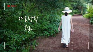 #1.여름방학 [제주]에서 쉬어가기/제주감성숙소/ 제주…