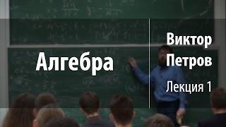 видео АЛГЕБРА
