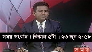 সময় সংবাদ | বিকাল ৫টা | ২৩ জুন ২০১৮ | Somoy tv News Today | Latest Bangladesh News