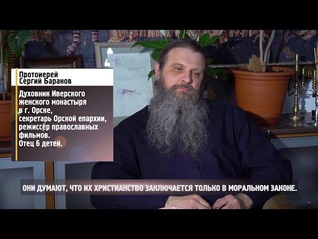 Полчаса о вере. Протоиерей Баранов