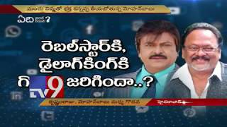 War between Krishnam Raju & Mohan Babu ? - TV9