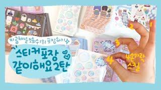 [마켓준비] 지곰영상 중 조회수 1위, 포장영상 2탄!…