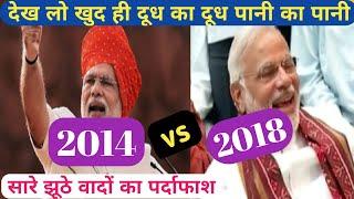 PM Modi के सबसे बड़े झूठ व उनकी पोलखोल (2014 vs 2018)