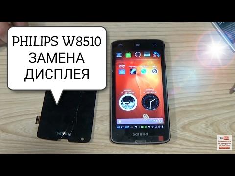 Philips Xenium W8510 замена дисплея, разборка, ремонт!!!