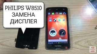 как разобрать Philips Xenium W8510 (замена дисплейного модуля W8510)