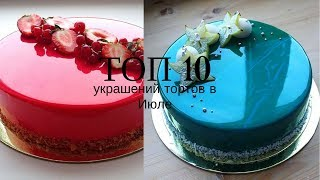 ТОП 10 удивительных украшений тортов своими руками в Июле