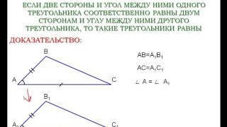 15  Первый признак равенства треугольников
