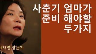 사춘기 아이 엄마가 준비해야 할 두가지! - 김미경의 고민해결 특강