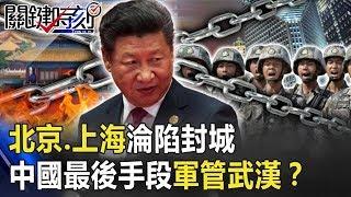 【寶傑】「寶傑」#寶傑,北京、上海淪陷封...