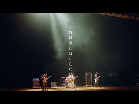 anewhite「群像劇にはいらない」MV