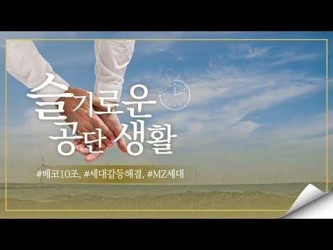 슬기로운 공단생활/베코10조
