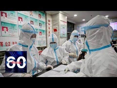 Минздрав рекомендовал лекарства от коронавируса. 60 минут от 30.01.20