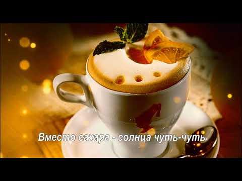 Утро ...  Солнце...    Чашка кофе ...