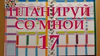 Мой ежедневник: ПЛАНИРУЙ со мной 17 / Plan with me 17(, 2015-11-30T09:30:00.000Z)
