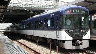京阪本線 丹波橋駅 京阪3000系