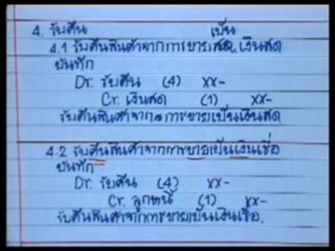 วิชาการบัญชีเบื้องต้น 2 (ปวช.1) ประจำวันที่ 9 มิถุนายน 2558