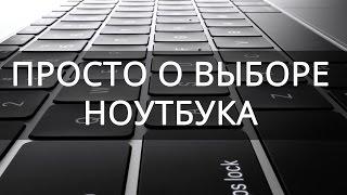 видео Как выбрать ноутбук по параметрам в 2015 году