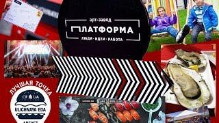 Арт завод Платформа, Фестиваль Уличной еды -  Азиатская кузня, цены, обзор, развлечения Киев