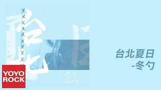 冬勺《台北夏日》官方動態歌詞MV (無損高音質)
