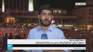 جماهير حزب العدالة والتنمية  التركي تطالب بإعادة تطبيق حكم الإعدام