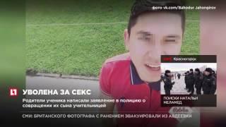 Учительницу английского языка элитной школы Москвы уволили из-за секс скандала