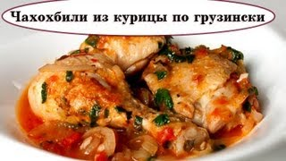 Чахохбили(http://bystro-vkusno-polezno.ru На этом видео Вы можете посмотреть как приготовить чахохбили. Нам потребуется курица..., 2013-02-02T13:50:35.000Z)