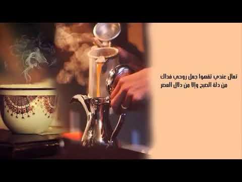 صب لي فنجال اشقر من الدلة من يدين اللي عشاني Youtube