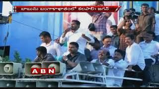 YS Jagan Sensational Comments on CM Chandrababu