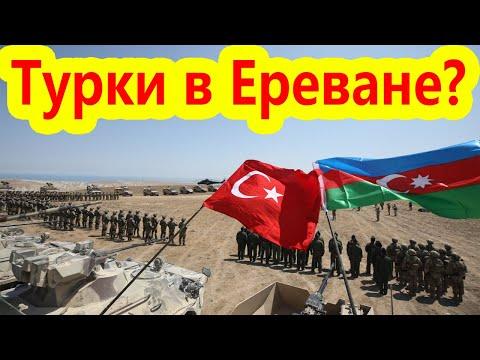 У Армян шок! Турки в Ереване?