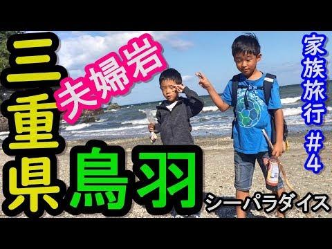 三重県・家族旅行#4 鳥羽シーパラダイス~夫婦岩!美味しい海鮮物を頂きます!!