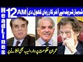 Shahbaz Sharif makes another Big Announcement | Headlines 12 AM | 29 December 2018 | Dunya News