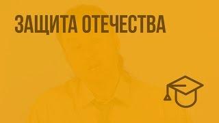 Защита отечества. Видеоурок по обществознанию 7 класс