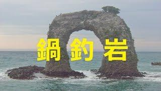 【北海道観光】奥尻島のシンボルとなっている「鍋釣岩」を訪ねました ♪