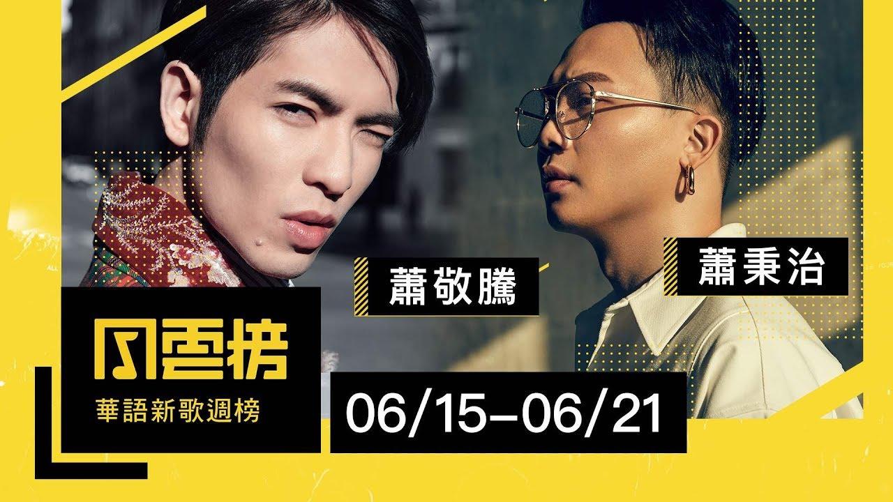 蕭秉治奪冠!抖音發威《學貓叫》、《病變》進前十啦~KKBOX 華語新歌週榜(6/15-6/21)