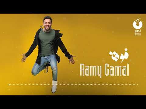 Ramy Gamal - Fou' | رامي جمال - فوق