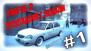 Mafia 2. Прохождение с модами #1. На полном хардкоре!